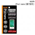 Ray Out - Ray Out - Reduce Bubble Glossy Anti Fingerprint Screen for iPod nano