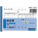 10 books B7 horizontal type 50 set carbonless Kokuyo S & T invoice