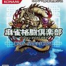 Game: PS Vita Mahjong Fight Club Shinsei Zenkoku Taisen Han [Japan Import]