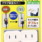 SANWA SUPPLY - plug safety cover TAP-PSC2N