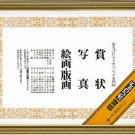 Kokuyo Co Ltd - Bracket -1 hanging over 2mm thick string-B4 glass picture frame