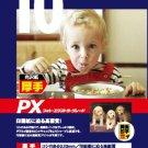 Nakabayashi Co Ltd - Digio inkjet paper glossy digital camera