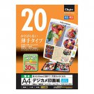 Nakabayashi digital camera photo paper thin gloss over A4 20 pieces LSK-A4-20G