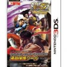 Nintendo 3DS - Super Street Fighter IV 3D EDITION LCD protective seal Liu