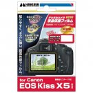HAKUBA High-Spec LCD Protector for Canon EOS Kiss X5 | DGF-CEKX5