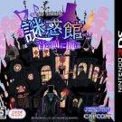 Capcom - Nintendo 3DS - Nazo Waku Yakata Oto no Aida ni Aida ni