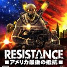 Sony Computer Entertainment - PS Vita - Resistance America Saigo no Teikou