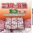 Hamster - Nitendo DS - Nikoli no Sudoku 3D Dai-ni-Shuu 8-tsu Puzzle de 1000-Mon