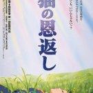 Studio Ghibli  150 Piece Mini Puzzle The Cat Returns 150-G35(Japan Import)
