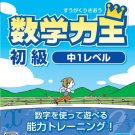 Media 5 - PlayStation Vita - Suugaku Rikiou Shokyuu Naka-1-Level