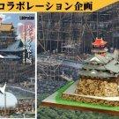 Doyusha Azuchi Castle 1/540