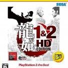 龍が如く 1&2 HD EDITION PlayStation®3 the Best