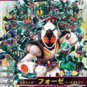 Kamen Rider Battle Ganbaride 04 Kamen Rider Fourze Base States [SR] No.04-003 (japan import)