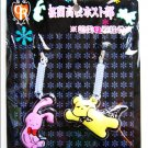 Ouran High School Host Club Tamaki's Bear and Honey's Usagi Strap Set