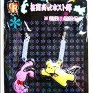 Ouran High School Host Club Tamaki's Bear and Honey's Usagi Strap Set