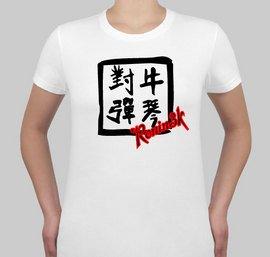 Ronin3k Classic - Womens - White T-Shirt