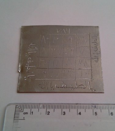 Arabic metal amulet taweez for money and wealth