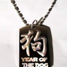 Chinese Calligraphy Year of DOG Zodiac - Dog Tag w/ Metal Chain Necklace