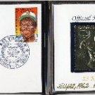 1992 - Hank Aaron - Hall Of Fame Member - Baseball Legends - 23 Karat - Gold Stamp
