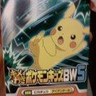 2013 BW5 Pikachu Bandai kid NIB