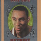 1996-97 Topps Finest Reprints Dave Bing Pistons