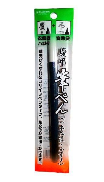 Japanese  Double-Sided Calligraphy Brush Pen Black  - Japan Stationery