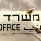 """OFFICE"" ENAMEL DOOR  HOME SIGN on HEBREW, ENGLISH, ARABIC PALESTINE"