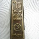 OLD ORIGINAL IDF ZAHAL THE MEZUZAH W/ MEGILLAH ISRAEL