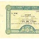 EZRA V'BITAHON PALESTINE INVEST LOAN CERTIFICATE 50 MIL
