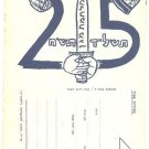 25th JUBILEE TO INDEPENDENCE WAR 1949 IDF PC ISRAEL