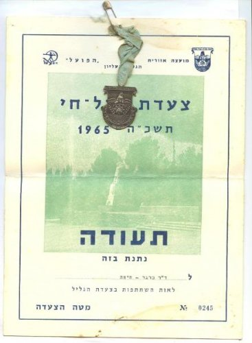 1965 ISRAEL MARCH HAPOEL PARTICIPANT CERTIFICATE+MEDAL