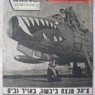 """IN THE CAMP"" SINAI WAR ISRAEL IDF ZAHAL 1956 MAGAZINE"