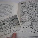 VISOKA-MOZOVIETSK – WYSOKIE MAZOWIECKI YIZKOR BOOK