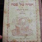 JERUSALEM'S PASSOVER HAGGADAH ISRAEL JUDAICA