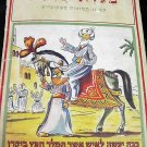 ESTHER SCROLL * HEBREW BOOK * ISRAEL * JUDAICA