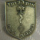 Israel IDF Golani Brigade Gagna old pin Independence Day ~ rare