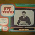 """TELEVISION QUIZ"" VINTAGE BOARD GAME presented by CHAIM YAVIN ISRAEL 1975"