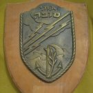 """ACHI SUFA"" MISSLE BOAT IDF NAVY BRASS ON WOOD PLAQUE ISRAEL"