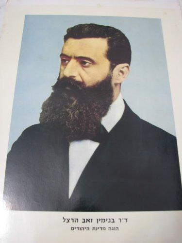 THEODOR ZEEV HERZL JEWISH STATE FOUNDER ISRAEL POSTER