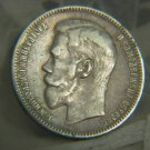 1 Rouble Russia 1897 Silver Coin ~ Nice