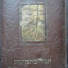 LARGE BEZALEL ISRAEL TANACH BIBLE IN PICTURES DORE 1956
