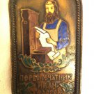 IVAN FYODOROV FIRST PRINTER IN RUSSIA ENAMEL BRASS WALL HANGING