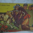VINTAGE ISRAEL COLORFUL KOFIKO CHILD BOARD GAME 1960's