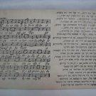 Faingold. Mayne Gefilen Yiddish Russian PC Warsaw 1900'
