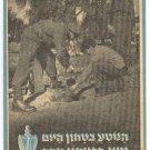 JEWISH SOLDIERS PLANTING TREE SHANA TOVA ERETZ-ISRAEL