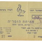 2ND FESTIVAL OF SINGING TICKET ISRAEL HAIFA 1955