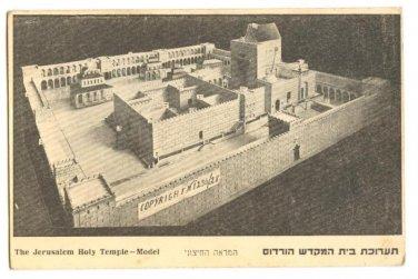 VINTAGE JERUSALEM ERETZ-ISRAEL HOLY TEMPLE MODEL PC