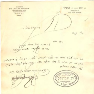 PASSOVER GREETING,RABBI TO MINISTER COOPERI 1955 MEXICO