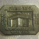 The Chief Rabbinate of Israel 1958 pin ~ rare