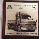 IDF ORDNANCE CORPS REAL PHOTO ON TIN * AWARD PLAQUE